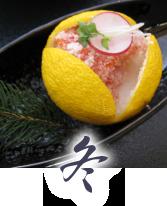 三浦の旬を味わう
