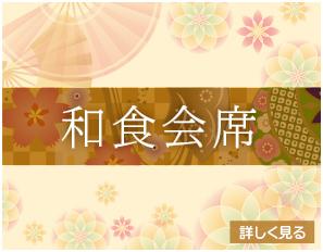 washoku_linkbt.jpg